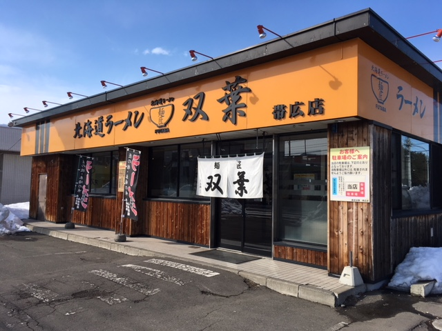 北海道ラーメン 麺匠 双葉